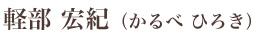軽部 宏紀(かるべ ひろき)