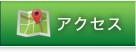 かるべクリニック-アクセス-